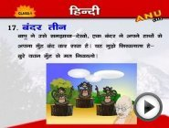 Bandar Teen - Hindi Story For Kids